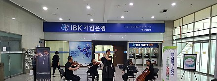 2017 지역사회기여연주 <국민연금관리공단부산지사> 이미지