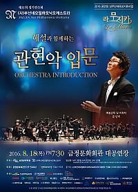 제31회 정기연주회