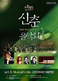 부산네오필하모닉오케스트라 제37회 정기연주회