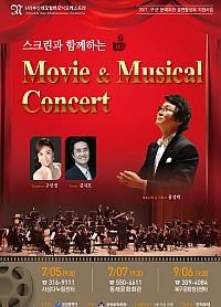 스크린과 함께하는 Movie&Musical Concert