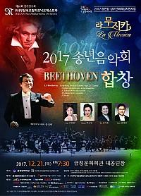 2017 송년음악회,베토벤 합창