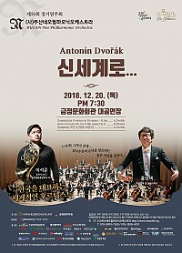 부산네오필하모닉오케스트라 제56회 정기연주회,신세계로...