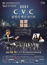 제66회 정기연주회-C.V.C(클래식. 백신. 콘서트)